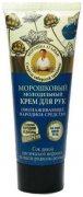 Купить Рецепты бабушки Агафьи крем для рук 75мл Молодильный морошковый