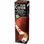 Купить Bielita бальзам для волос оттеночный Lux Color тон 02 коньяк