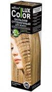Купить Bielita бальзам для волос оттеночный Lux Color тон 05 карамель