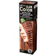 Купить Bielita бальзам для волос оттеночный Lux Color тон 07 табак