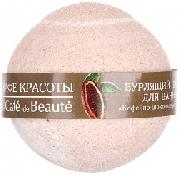 Купить Кафе Красоты Бурлящий шарик для ванной 120г Кофейно-шоколадный сорбет