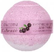 Купить Кафе Красоты Бурлящий шарик для ванной 120г Смородиновый сорбет