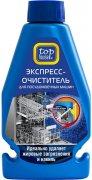Купить Top House экспресс очиститель для посудомоечных машин 250мл