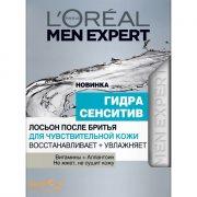 Купить Loreal лосьон после бритья мужской 100мл Men Expert Hydra Sensetive для чувствительной кожи