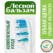 Купить Лесной бальзам зубная щетка Комлексный уход Средняя