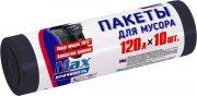 Купить Avikomp мешки для мусора повыш прочности рулон 120л 10шт черные