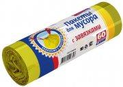 Купить Avikomp пакеты для мусора с завязками рулон 60л 10шт желтые