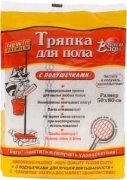 Купить Bagi тряпка для пола с подушечками 50*80см
