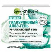 Купить Garnier ботаник-гель для лица 50мл Увлажняющий для нормальной и смешанной кожи Алоэ