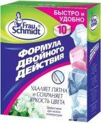 Купить Frau Schmidt пятновыводитель и отбеливатель Формула двойного действия 10шт