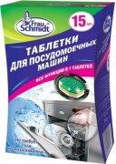 Купить Frau Schmidt таблетки для посудомоечных машин все в одном 15шт