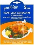Купить Home Queen You'll Love пакеты для запекания с зажимами для приготовления низкокалорийных жареных блюд 30*40см 5шт