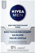 Купить Nivea бальзам после бритья мужской 100мл Восстанавливающий для чувствительной кожи