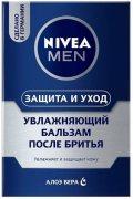 Купить Nivea бальзам после бритья мужской 100мл Увлажняющий защита и уход