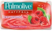 Купить Palmolive мыло твердое кусковое 90г Свежая Малина Смягчающее